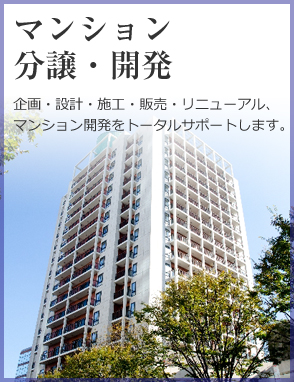 マンション分譲・開発
